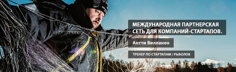 Antti Villanen kuva kalastus russian